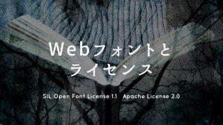Webフォントとライセンスのアイキャッチ画像