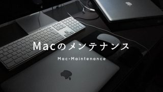 思い立ったらすぐにできるMacのお手軽メンテナンスのアイキャッチ画像