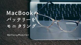 MacBookのバッテリー残量を通知してくれるBatteryMonitorのアイキャッチ画像