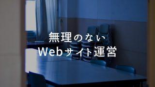 無理のないWebサイトの運営フローも設計が肝心のアイキャッチ画像