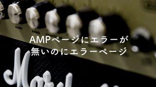 AMPページ自体にはエラーがないのにAMPページが正しく表示されなかったのアイキャッチ画像