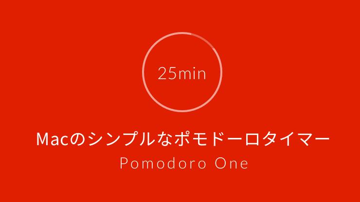 Macのシンプルなポモドーロタイマー Pomodoro Oneのアイキャッチ画像