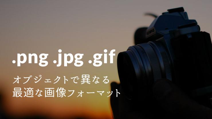 オブジェクトで異なる書き出しの最適な画像フォーマットのアイキャッチ画像