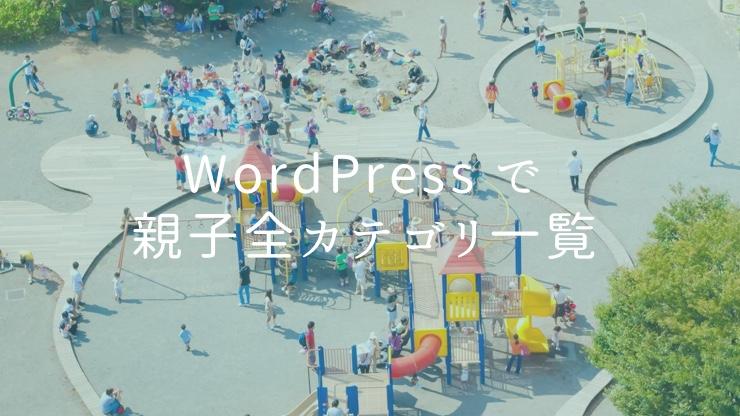 WordPressで親カテゴリーと属する全ての子カテゴリーの一覧を出力するのアイキャッチ画像