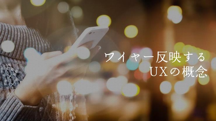 UXが考えられていないワイヤーフレームの存在価値のアイキャッチ画像