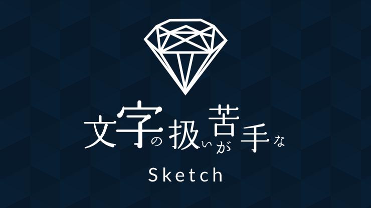 Sketchは文字の扱いが苦手?!のアイキャッチ画像
