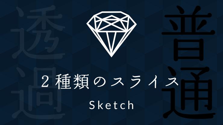 ちょっとハマったSketchの2種類のスライスのアイキャッチ画像
