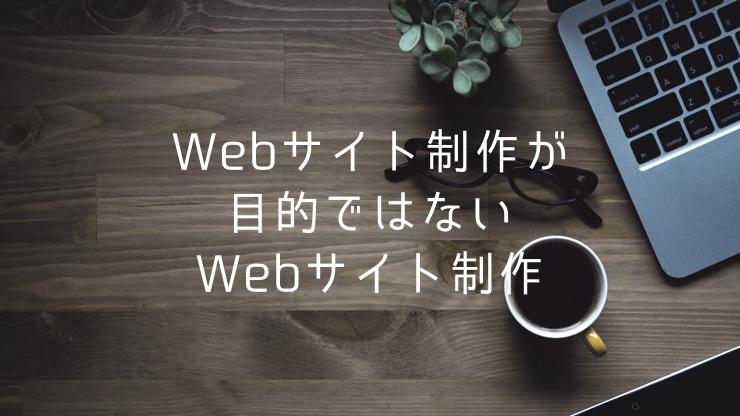 Webサイト制作が目的ではないWebサイト制作のアイキャッチ画像
