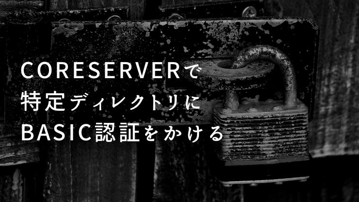 CORESERVERで特定ディレクトリにBASIC認証をかけるのアイキャッチ画像