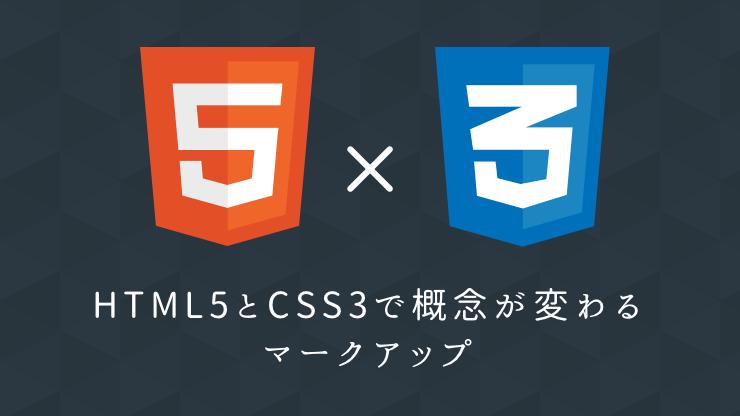 HTML5とCSS3で変わるマークアップの概念のアイキャッチ画像