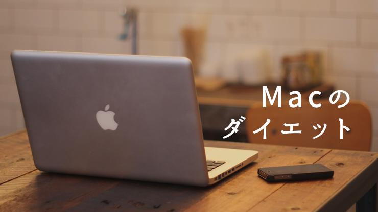 Macのディスク容量が少なくなった時にチェックする項目と対策のアイキャッチ画像