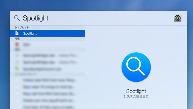 MacのSpotlightってめっちゃ便利だけど使ってる?のアイキャッチ画像