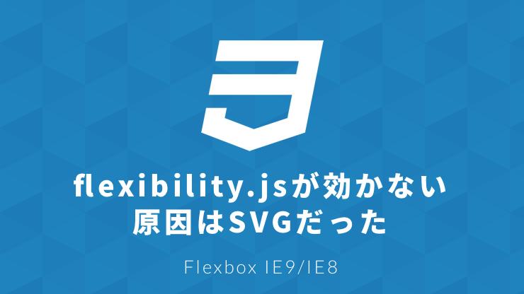 flexibility.jsが効かない原因はSVGだったのアイキャッチ画像