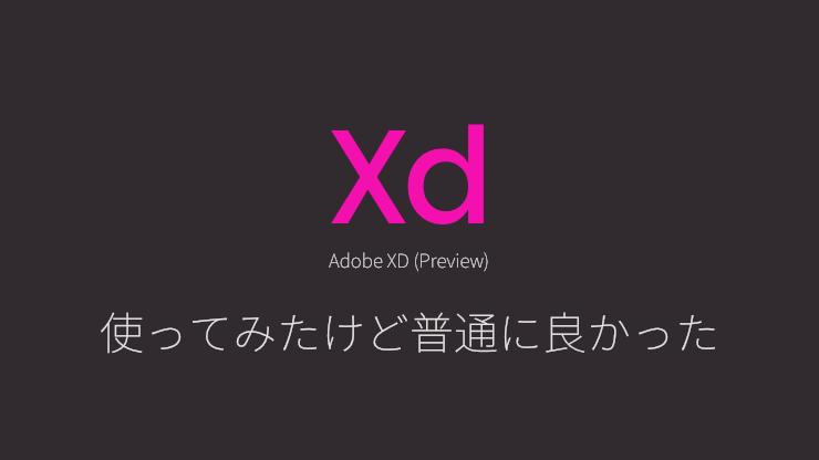 Adobe XD (Preview) を試してみた!かなり直感的にデザインできる!のアイキャッチ画像
