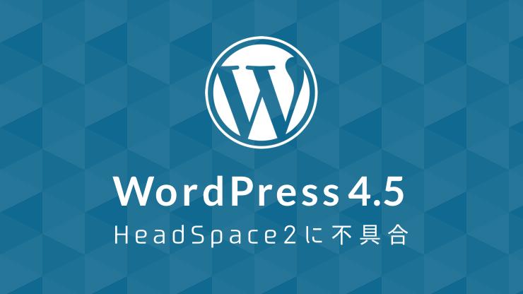 WordPress4.5でHeadSpace2に不具合が!のアイキャッチ画像