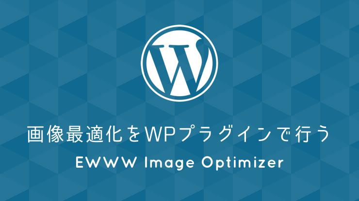 Webサイト高速化に欠かせない画像最適化をWPプラグインで行うのアイキャッチ画像