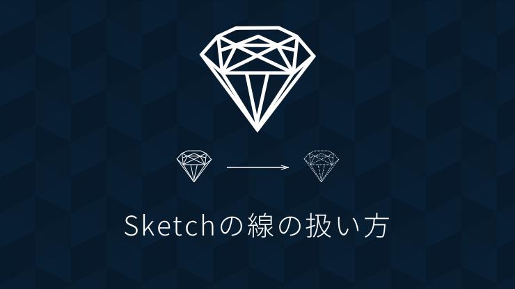 Sketchの破線などのボーダー設定方法のアイキャッチ画像