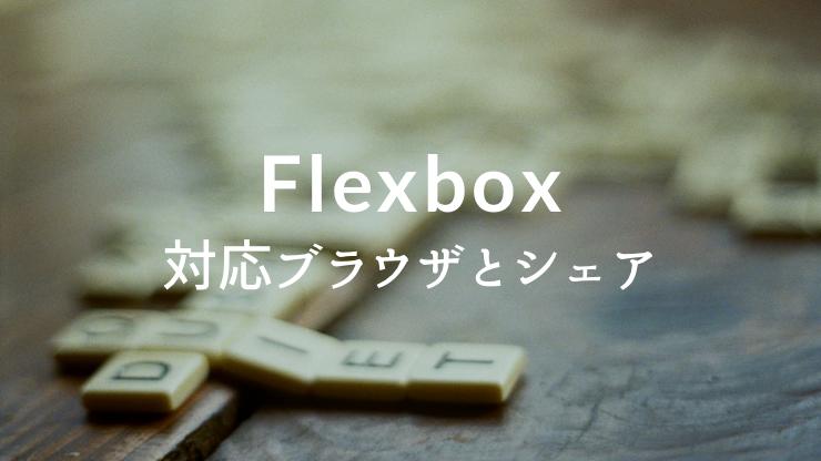 Flexboxを採用するなら知っておきたいFlexboxの仕様と対応ブラウザのアイキャッチ画像