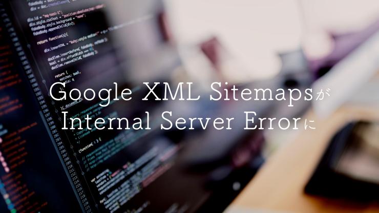 Google XML SitemapsがInternal Server Errorになった原因はPHPのバージョンアップだったのアイキャッチ画像